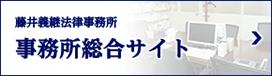 藤井義継法律事務所 事務所総合サイト