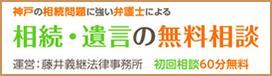 神戸の相続問題に強い弁護士による 相続・遺言の無料相談
