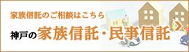 家族信託のご相談はこちら 神戸の家族信託・民事信託